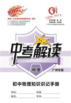 2020《中考解读·物理(广州专版)》知识手册电子书