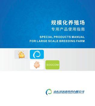 山东迅达康兽药-畜药产品手册 电子书制作软件