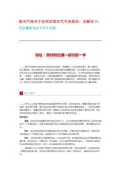 振宇汽保对于如何经营好汽车快修店的见解电子杂志