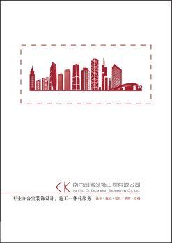 南京创客装饰画册2