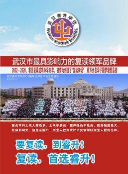 武汉睿升学校2020年高复招生宣传册