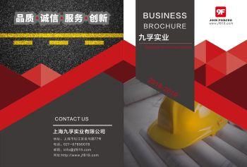 上海九孚产品样册 电子书制作软件