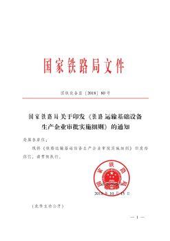 国家铁路局关于印发《铁路运输基础设备生产企业审批实施细则》的通知(国铁设备监[2018]80号) 电子书制作软件
