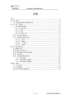 教育机器人积木系列氪使用手册