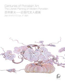 北京保利2021春拍 百年薪火——近現代文人瓷畫電子書 電子書制作軟件