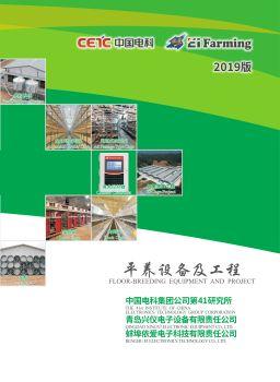 平养设备及工程电子画册