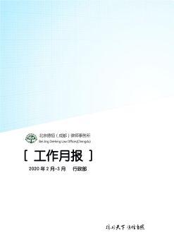 北京德恒(成都)律师事务所行政部2月-3月工作月报电子画册