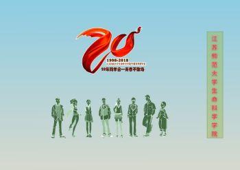 江苏师大九四生本毕业20年同学聚会电子杂志