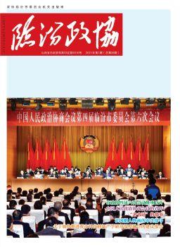 临汾市政协机关出版物《临汾政协》(2021.1)电子画册