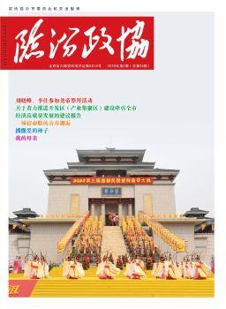 临汾市政协机关出版物《临汾政协》(2020.2)电子书