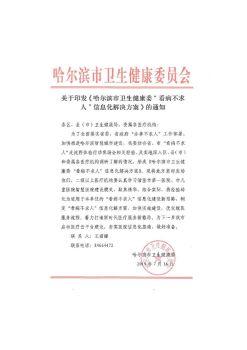 """关于印发《哈尔滨市卫生健康委""""看病不求人""""信息化解决方案》的通知电子宣传册"""