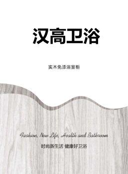 汉高卫浴电子画册