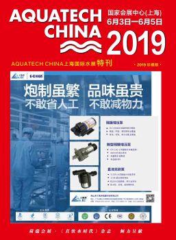 2019-ATC特刊印刷成品21*28.5厘米 电子杂志制作平台