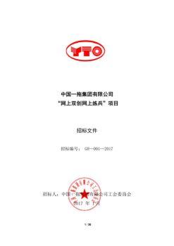 """(0116最终版)""""网上双创网上练兵""""项目招标书电子刊物"""