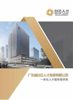 广东省白云人才发展有限公司 电子书制作软件
