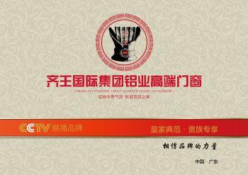 广东齐王国际高端门窗电子画册
