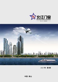 北江门窗电子画册