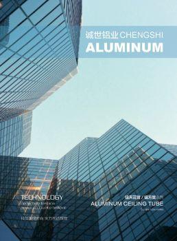 诚世铝业,电子画册,在线样本阅读发布
