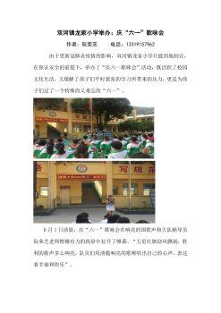"""旬阳县双河镇龙家小学举办:""""庆六一""""歌咏会(1)电子书"""