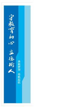 湖北十堰职业技术(集团)学校电子画册