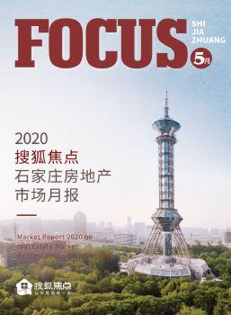 搜狐焦點石家莊2020年5月市場月報 電子書制作軟件