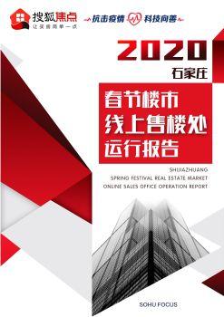 《2020春节楼市线上售楼处运行报告》新鲜出炉电子杂志