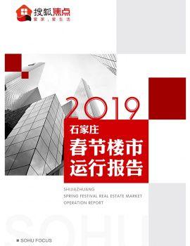 《2019年石家庄春节房地产市场运行报告》重磅发布电子画册
