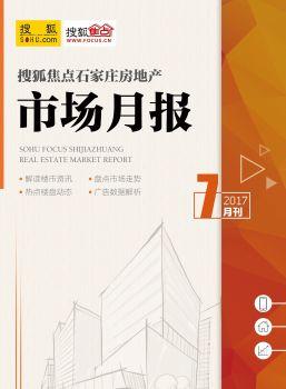 搜狐焦点石家庄7月市场月报电子画册
