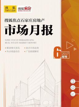 搜狐焦点石家庄6月房地产市场月报电子画册