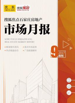 搜狐焦点石家庄9月市场月报电子画册