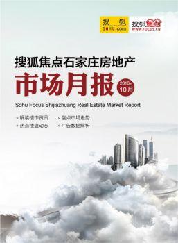 搜狐焦点石家庄10月房地产市场月报电子画册