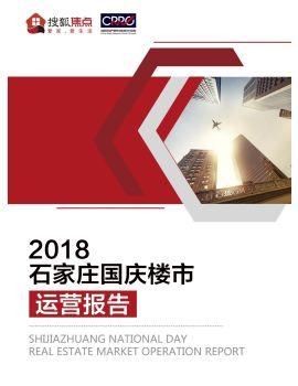 2018 年石家庄国庆房地产市场运营报告电子书