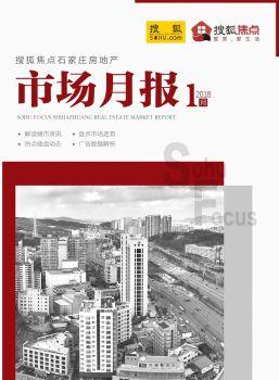 搜狐焦点石家庄1月市场月报电子画册