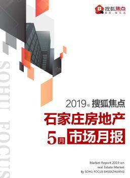搜狐焦点石家庄5月市场月报电子画册