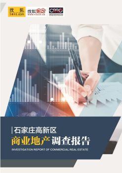 搜狐焦点2017年石家庄高新区商业地产调查报告电子画册
