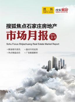 搜狐焦点石家庄9月房地产市场月报电子画册