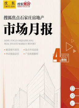 搜狐焦点石家庄4月房地产市场月报电子画册