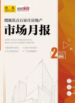 搜狐焦点石家庄2月房地产市场月报电子画册