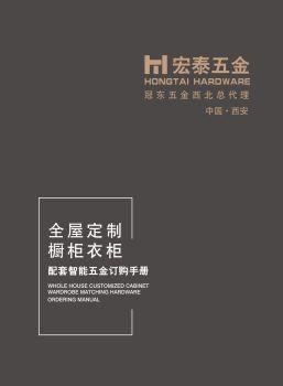 2020西安宏泰五金产品手册