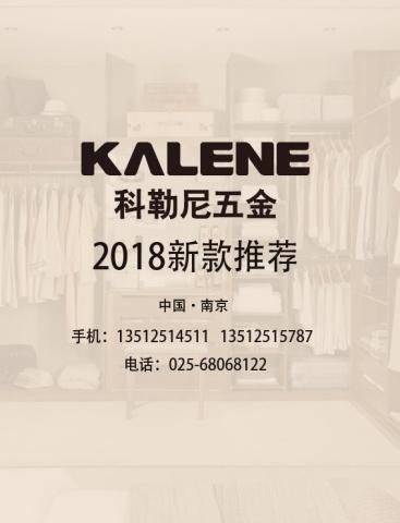 2018科勒尼衣帽间五金新品推荐电子画册