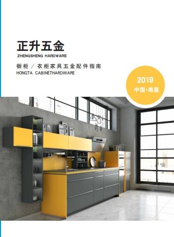 2019南昌正升五金产品画册 电子书制作平台