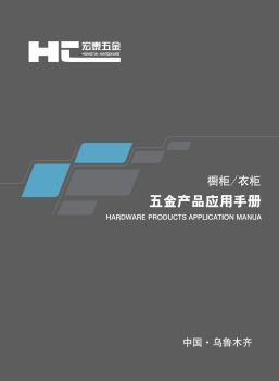 2020版乌鲁木齐宏泰五金产品手册 电子杂志制作平台