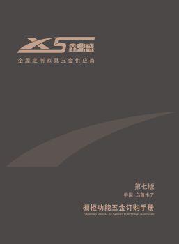 2020鑫鼎盛五金产品手册
