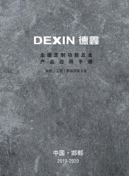 2019版德鑫五金产品手册
