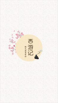 梅氏-西游记,在线电子画册,期刊阅读发布