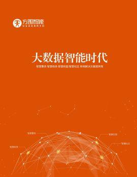 2019方图智能宣传册 电子书制作软件