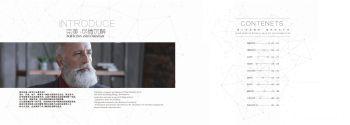 苏比伦精工门电子画册