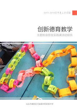 华阳中学活动总结电子书