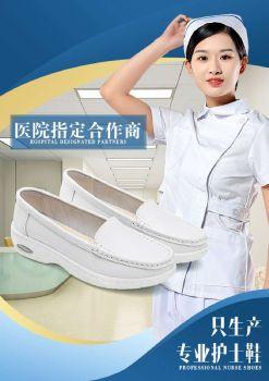 护士鞋画册 电子杂志制作软件