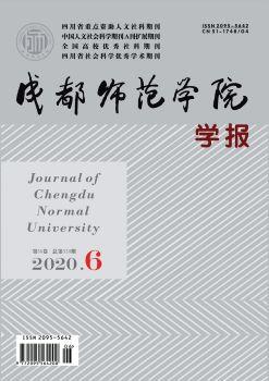 2020年第6期,电子期刊,在线报刊阅读发布